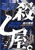 職業・殺し屋。【期間限定無料版】 2 (ジェッツコミックス)