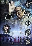 全身小説家[DVD]