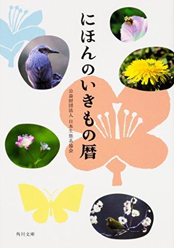 にほんのいきもの暦 (角川文庫)