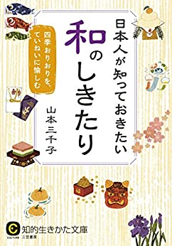 [山本 三千子]の日本人が知っておきたい和のしきたり―――四季おりおりを、ていねいに愉しむ