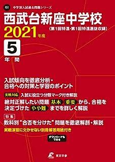 西武台新座中学校 2021年度 【過去問5年分】 (中学別 入試問題シリーズQ2)