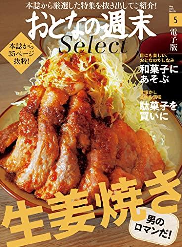 おとなの週末セレクト「生姜焼き&和菓子&駄菓子」〈2021年5月号〉 [雑誌] おとなの週末 セレクト