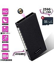 超小型カメラ 10000mAh 大容量 1080P 高画質 隠しスパイカメラ LED非常灯 重力センサー 偽装カメラ 動作検知 暗視機能 防犯監視ビデオカメラ 最大サポート256GB 長時間録画 携帯便利 日本語取扱説明