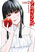 アカイリンゴ コミック 1-2巻セット