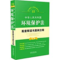 Supporting the People's Republic of China Environmental Protection Law Interpretation and Case Notes (Second Edition)(Chinese Edition)