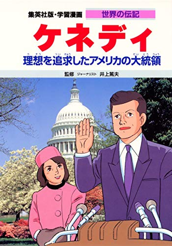 ケネディ―理想を追求したアメリカの大統領   学習漫画 世界の伝記
