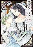 エルジェーベト(3) (シリウスコミックス)