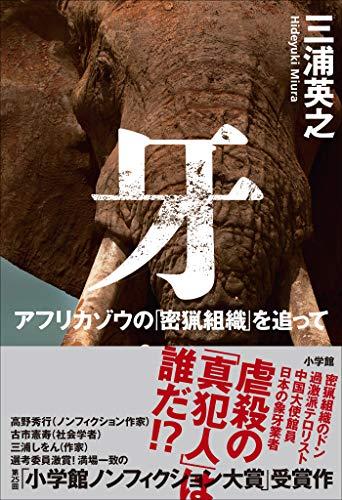 牙 ~アフリカゾウの「密猟組織」を追って~の詳細を見る