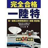 第一級 陸上特殊無線技士 問題・解答集 平成27年版: 平成26年10月期までの国家試験を完全収録!!