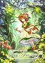 森と魔法のナチュラルRPG 翠緑のフローリア