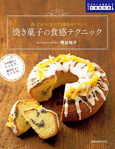 旭屋出版MOOK 焼き菓子の食感テクニック