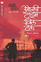 ONLY TIME WILL TELL (Marathi Edition)