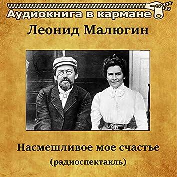 Леонид Малюгин - Насмешливое мое счастье (радиоспектакль)