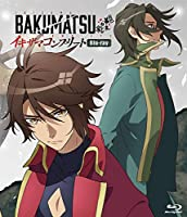 BAKUMATSU イキザマコンプリート Blu-ray