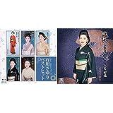 石川さゆり ベストセット CD2枚組 ヨコハマレコード限定 特典CD付 BHST-106-109