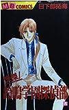 快傑!鈴鳴学園探偵部 第5巻 (MBコミックス)
