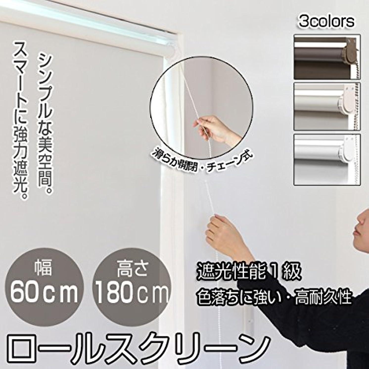 小人底受動的ロールスクリーン 幅60×高さ180cm ロールブラインド 遮光1級 ロールカーテン 美しい 簡単取り付け 遮光性 耐久力遮光率99.99% 無地 チェーン式 スクリーン ブラウン