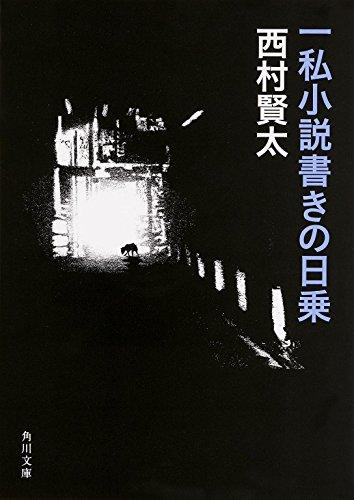 一私小説書きの日乗 (角川文庫)