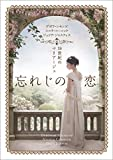 忘れじの恋 ~19世紀のマリアージュ~ (MIRA文庫)