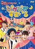 NHK「おかあさんといっしょ」最新ソングブック ぴかぴかすまいる[DVD]