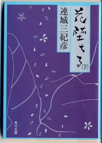 花堕ちる〈下〉 (角川文庫)