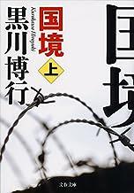表紙: 国境(上) (文春文庫) | 黒川博行