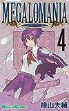 メガロマニア 4 (ガンガンコミックス)