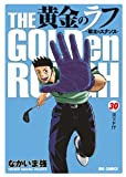 黄金のラフ ~草太のスタンス~ 30 (ビッグコミックス)