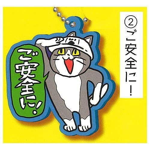 仕事猫現場 ラバーキーチェーン(再販) [2.ご安全に!](単品) ガチャガチャ カプセルトイ