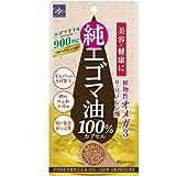 【5個】 純エゴマ油100%カプセル (90粒x5個)