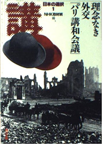 日本の選択〈1〉理念なき外交「パリ講和会議」 (角川文庫)の詳細を見る