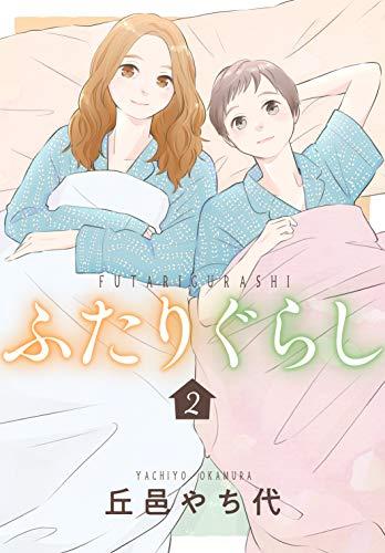 ふたりぐらし(2) (Kissコミックス)