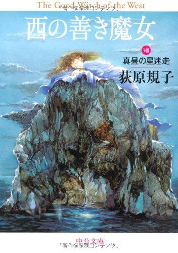 西の善き魔女〈8〉真昼の星迷走 (中公文庫)