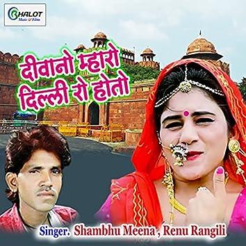 Diwano Mharo Dilli Ro Hoto (Rajasthani)