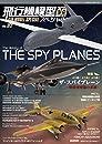 飛行機模型スペシャル 32  2021年 02 月号: 増刊