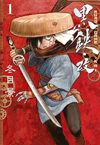 黒鉄・改 1 (ヤングジャンプコミックス)