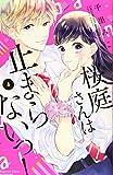 桜庭さんは止まらないっ!(4) (講談社コミックス別冊フレンド)