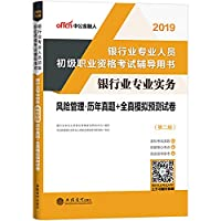 In the public version of the 2014 banking professionals new outline initial vocational qualification examination counseling books Banking Risk Management Professional Practice + years Zhenti papers all true simulation and prediction(Chinese Edition)