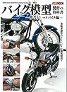 バイク模型製作の教科書 作ろう! マイバイク編