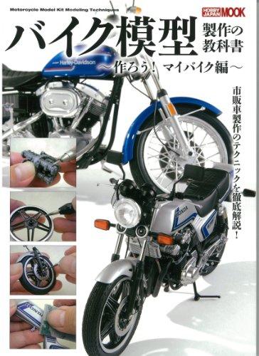 バイク模型製作の教科書 作ろう! マイバイク編 (ホビージャパンMOOK 526)