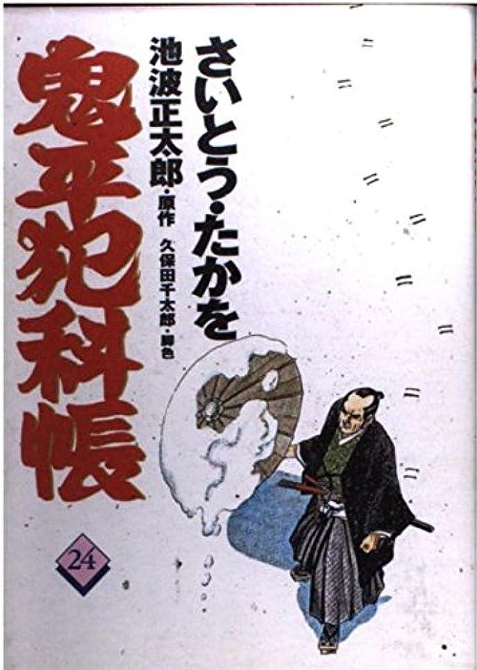 品揃え徹底薬を飲むコミック 鬼平犯科帳 (24) (文春時代コミックス)