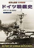 世界の艦船 増刊 第184集『ドイツ戦艦史』 世界の艦船増刊