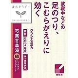 【第2類医薬品】「クラシエ」漢方芍薬甘草湯エキス顆粒 12包