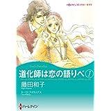 道化師は恋の語りべ 1 (ハーレクインコミックス)