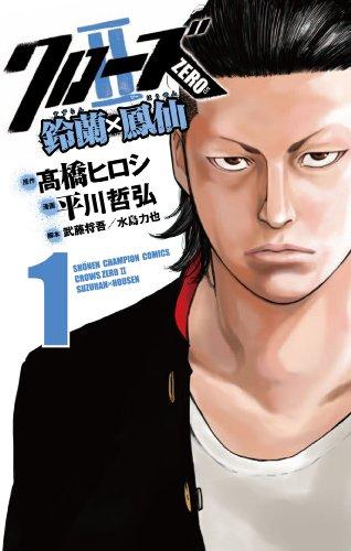 クローズZERO2鈴蘭×鳳仙 1 (少年チャンピオン・コミックス)