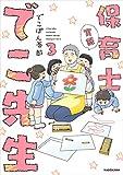 実録 保育士でこ先生3【電子特典付】 (中経☆コミックス)