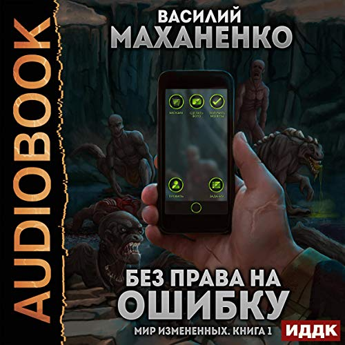 No Room for Error (Russian Edition) cover art