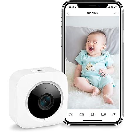 SwitchBot 防犯カメラ スイッチボット 監視カメラ アレクサ - 屋内 カメラ ネットワークカメラ ペットカメラ ベビーモニター スマートホーム 双方向音声会話 遠隔確認 取付簡単 防犯対策 小型 見守りカメラ セキュリティ