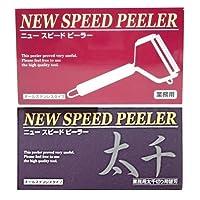 一興 ニュースピードピーラー(NEW SPEED PEELER) + 専用替え刃(太千切り用) セット
