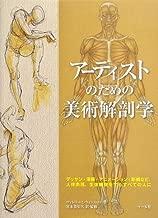 アーティストのための美術解剖学